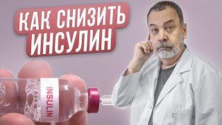 диетолог Алексей Ковальков о том, как снизить инсулин