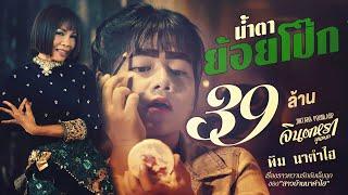 น้ำตาย้อยโป๊ก - จินตหรา พูนลาภ Jintara Poonlarp 【OFFICIAL MV】