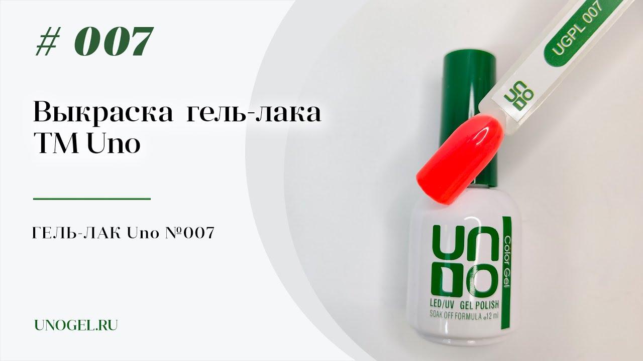 Выкраска: Гель–лак UNO №007  Fusion — «Фьюжен»