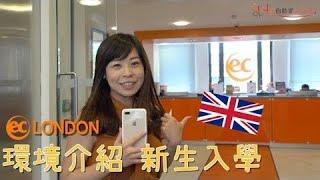 【英國遊學】倫敦遊學:EC LONDON語言學校環境&30+課程介紹大公開!新生入學要做什麼? -【自助家遊學網StudyDIY】