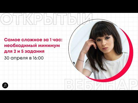 Русский язык ОГЭ - Самое сложное за 1 час: необходимый минимум для 2 и 5 задания