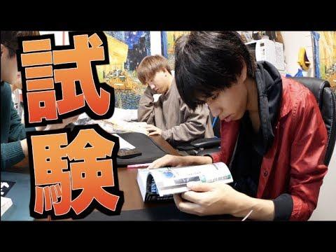 僕たち試験に向けてマジで勉強します。