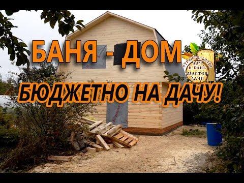 БАНЯ из БРУСА под Усадку! 6х6 с МАНСАРДОЙ - КАЗАНЬ