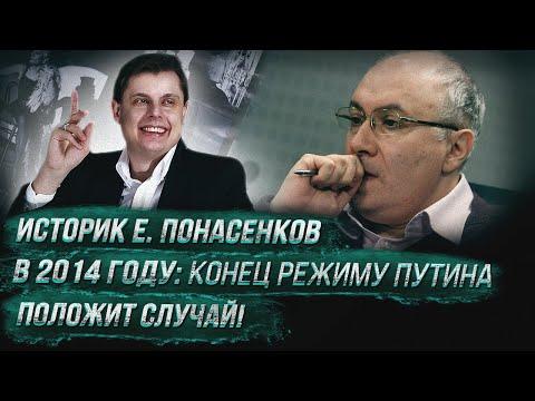 Историк Е. Понасенков