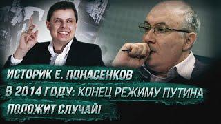 Историк Е. Понасенков в 2014 году: конец режиму Путина положит случай!