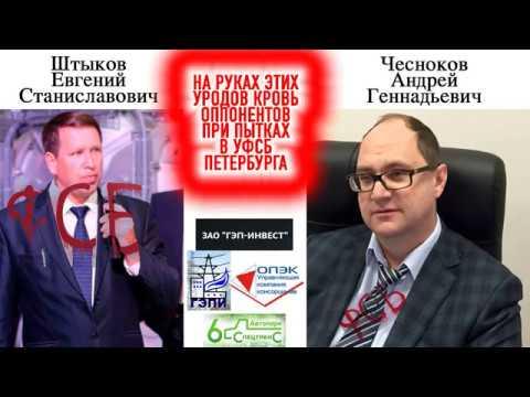 Инициаторы пыток в ФСБ в лицах - Чесноков Андрей Геннадьевич и Штыков Евгений Станиславович