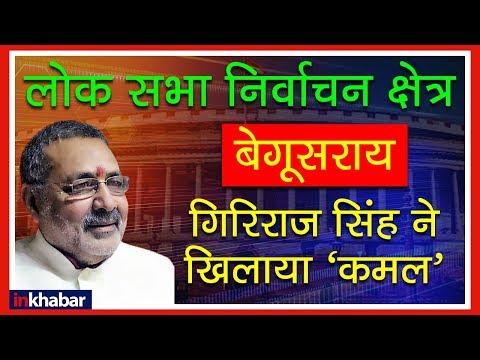Begusarai Election Results 2019 Winner Bihar; बिहार बेगुसराई लोक सभा सीट चुनाव के नतीजे