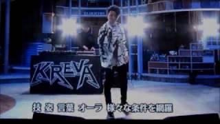 2017/2/1リリース KREVAオリジナル・アルバム「嘘と煩悩」より.