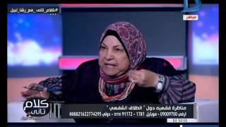 كلام تاني| مناظرة شديدة  بين سعاد صالح وعبدالله النجار حول الطلاق الشفهي مع رشا نبيل