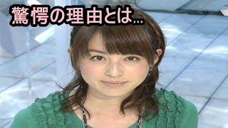 平井理央が本田朋子にダメだしされる、驚愕の理由とは… 谷元星奈 検索動画 18