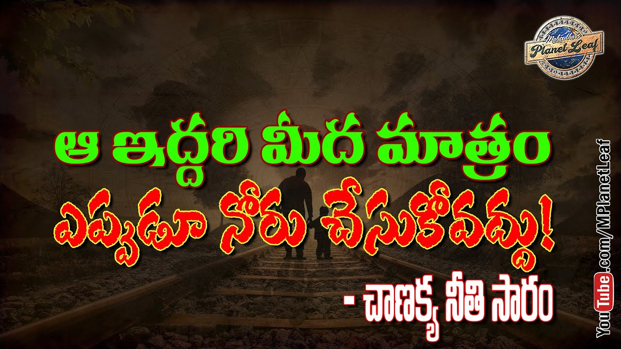 CC ఆ ఇద్దరి మీద మాత్రం ఎప్పుడూ నోరు చేసుకోవద్దు! - చాణక్య నీతి సారం! | Chanakya Niti | MPlanetLeaf