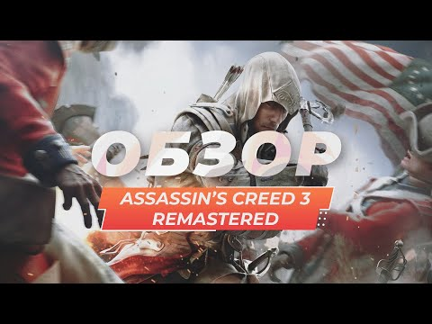 Обзор игры Assassin's Creed III Remastered