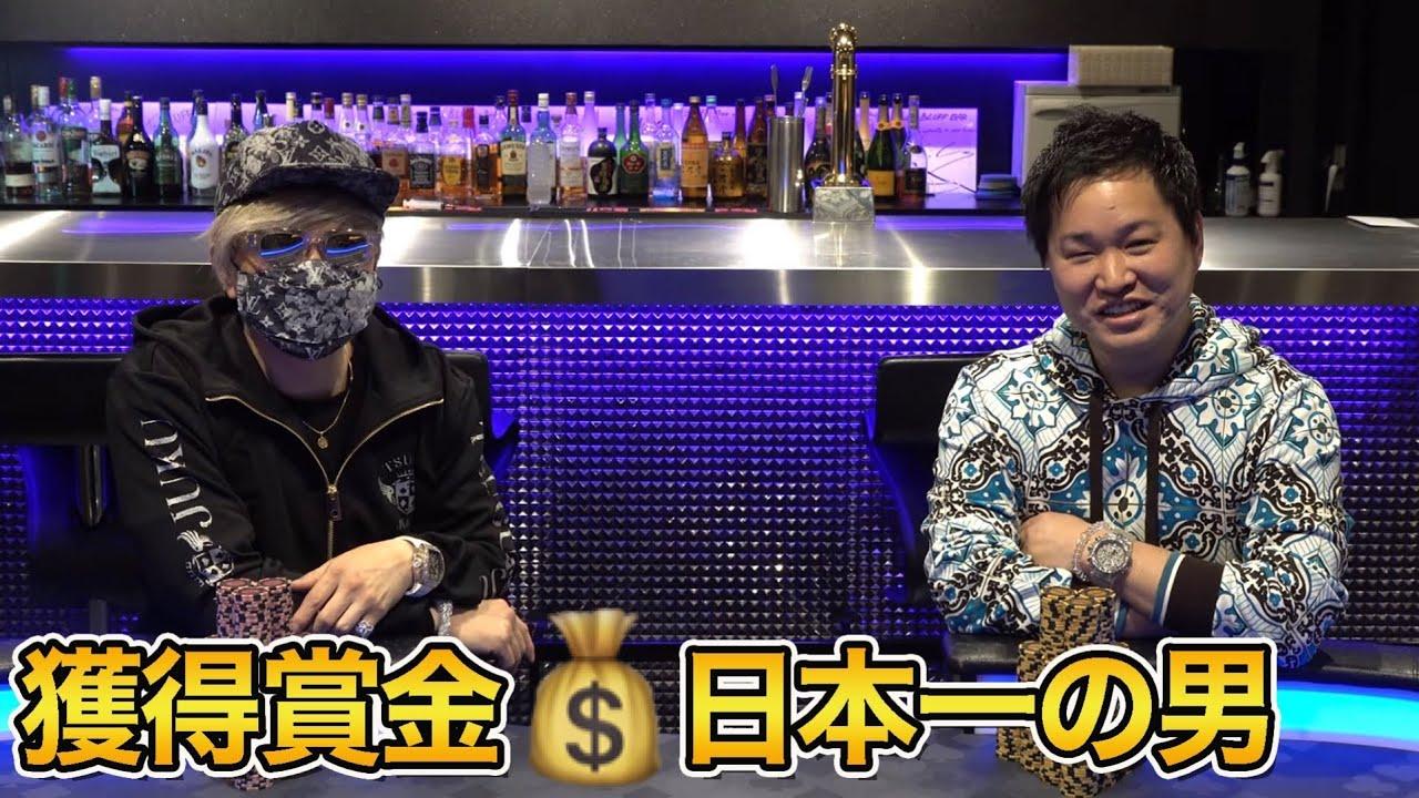 【獲得賞金日本一】プロポーカープレイヤーと心理戦