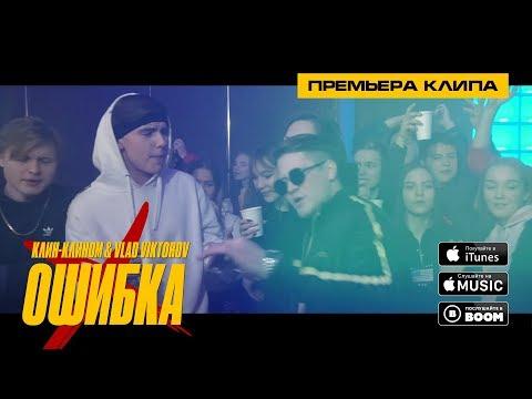 Клин-Клином & Vlad Viktorov - Ошибка (премьера клипа, 2019)