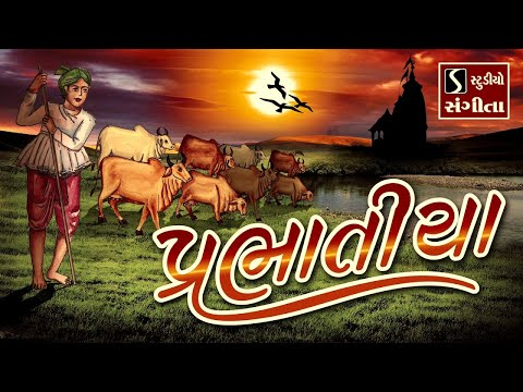 Prabhatiya || પ્રભાતિયા || Super Hit Gujarati Bhajan Prabhatiya || Popular Gujarati Songs ||