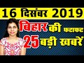 Latest Daily Bihar today news from Bihar districts video in Hindi i.e. 16th December 2019