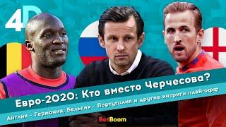 Евро 2020 Кто вместо Черчесова Англия Германия Бельгия Португалия и другие интриги плей офф