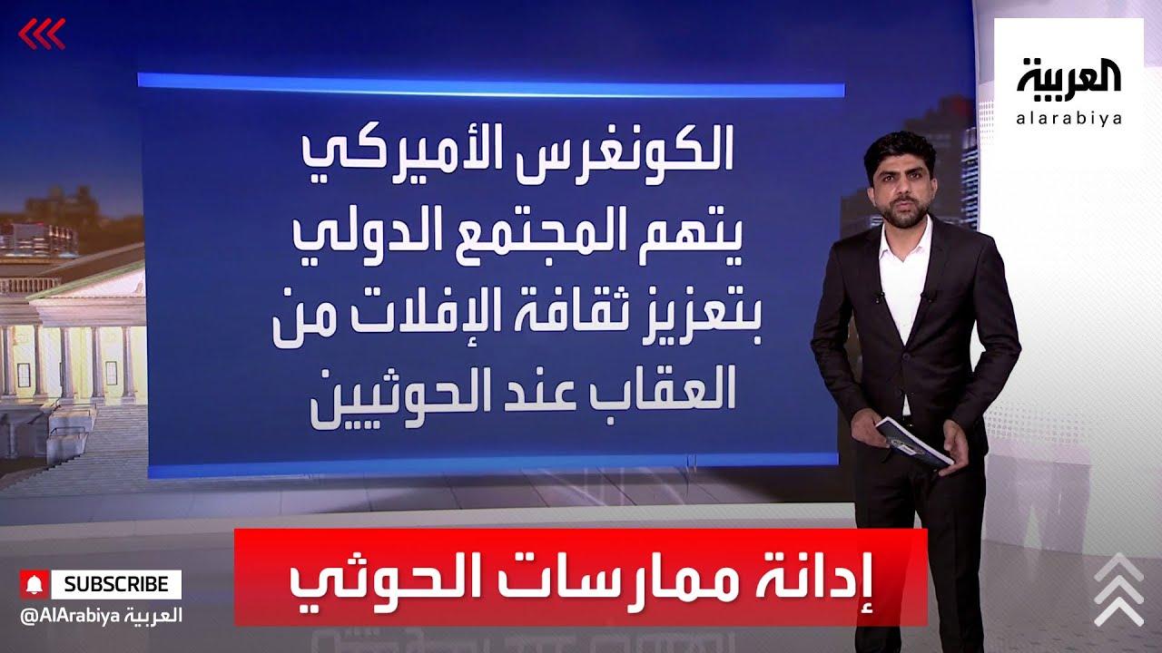 نواب بالشيوخ الأميركي: غض الطرف عن انتهاكات الحوثي أدى للإفلات من العقاب  - نشر قبل 4 ساعة