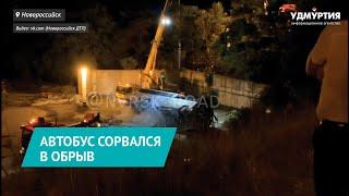 Житель Удмуртии пострадал в перевернувшемся автобусе под Новороссийском