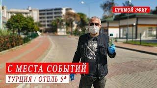 Турция Отели снимают брони Последние туристы из России С места событий Магавгат
