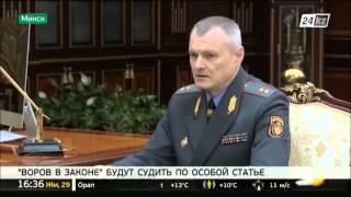 «Воров в законе» будут судить по особой статье в Беларуси