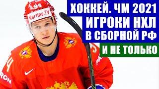 Хоккей ЧМ 2021 Полный список игроков из НХЛ сыграющих за сборную России на чемпионате мира 2021 г