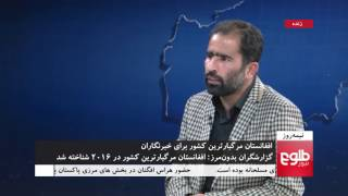 NIMA ROZ: Afghanistan Remains Dangerous for Journalists
