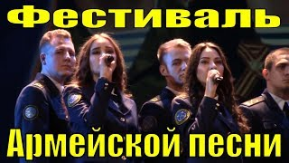 Фестиваль армейской песни Сочи номинация Музыкальные ансамбли
