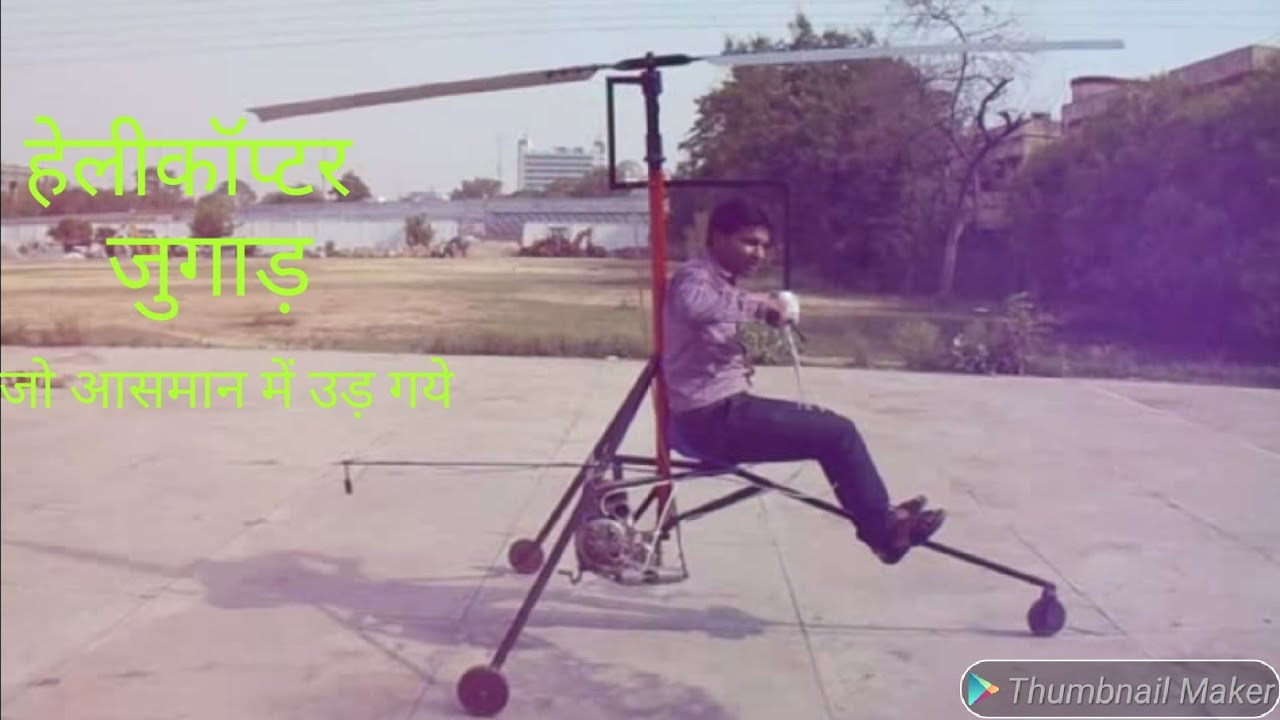 Download homemade Helicopter jugad | Homemade helicopter Flying successful  | how to make helicoptor at home
