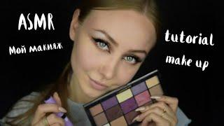 ASMR Мой макияж глаз tutorial по стрелкам АСМР макияж АСМР макияж глаз АСМР шепот