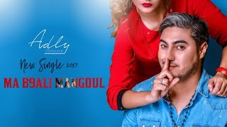 mohamed adly ma b9ali mangoul exclusive music video   محمد عدلي ما بقالي ما نقول حصريأ