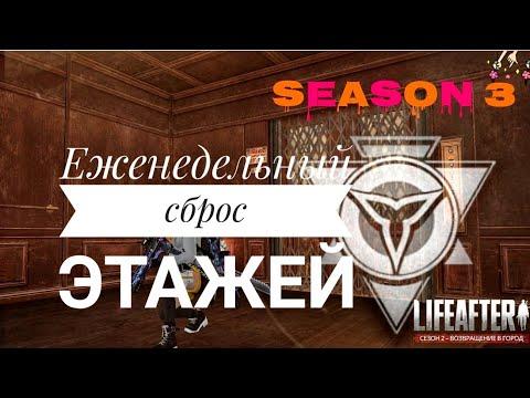 Lifeafter. Школа Смерти. 3 сезон. Еженедельный сброс