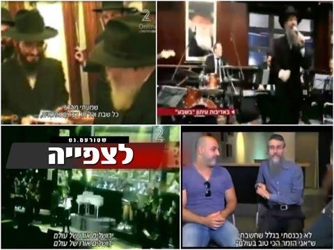 המהדורה המרכזית בערוץ 2 בכתבה על ר' אברהם פריד