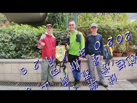 2020-01-02 苗鐘徑紫羅蘭山子午石 (健樂行小組)