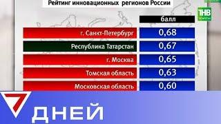 Гайдаровский форум: десять лет «исполнилось» глобальному кризису. 7 дней | ТНВ