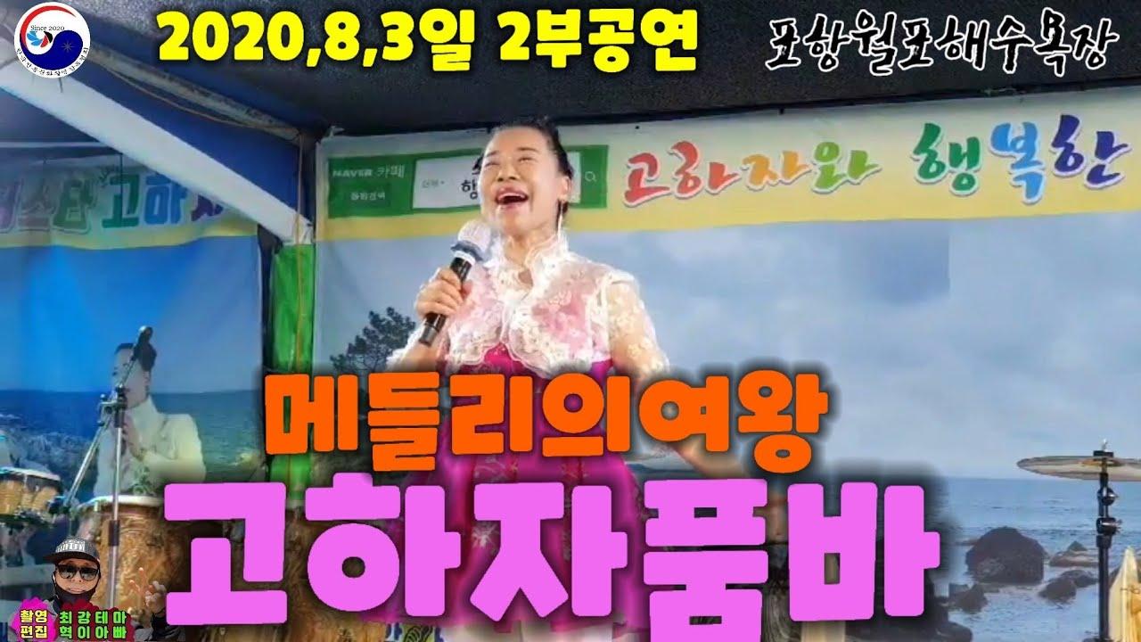 고하자 품바 포항월포해수욕장 8월3일 공연영상 2부