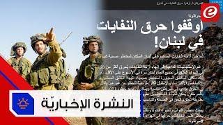 موجز الاخبار: الجيش الاسرائيلي سيقضم من الاراضي اللبنانية وحملة من