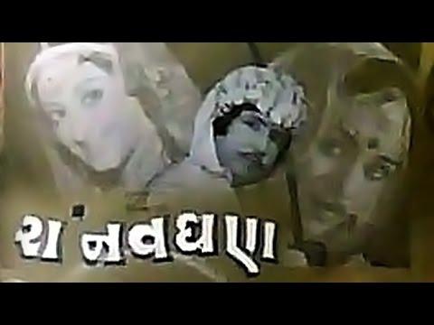 Ra Navghan  1956  Full Gujarati Movie  Asha Rani Dalpatram