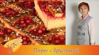 видео Пирог с брусникой и творогом – 7 быстрых рецептов из песочного, дрожжевого или слоеного теста