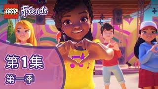 LEGO Friends - 2018 卡通 第一季 第1集 - 歡迎來到心湖城 (Season 1, Episode 1)
