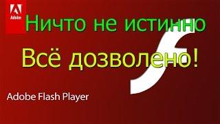 видео Как в Крыму обновить Adobe Flash Player?