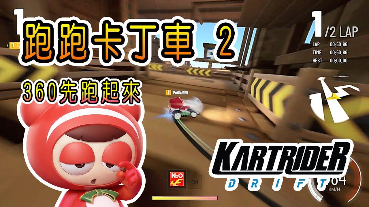 【跑跑卡丁車2】城高旋轉工地試跑~開跑先360是一定要的!! KARTRIDER:DRIFT