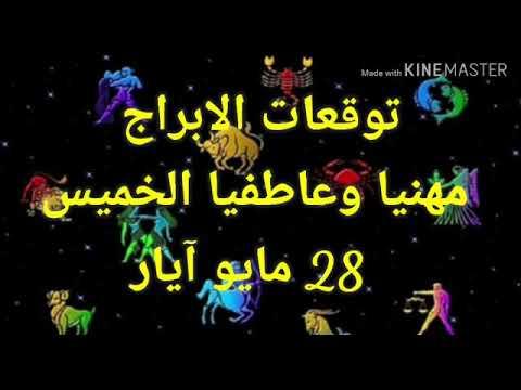Photo of توقعات الابراج الخميس 28 مايو – عالم الابراج