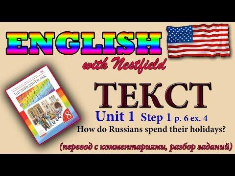 Rainbow English 8 класс 1 часть / Unit 1 Step 1 стр.6 упр. 4 / Перевод текста