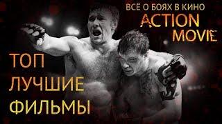 ТОП ЛУЧШИЕ ФИЛЬМЫ / TOP BEST MOVIES