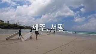 제주에서 처음으로 서핑, 제주 함덕해수욕장 202107…