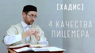 Хадис о лицемерах. 4 качества