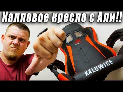 Игровое Кресло с Алиэкспресс за 7000 рублей! Стоит брать? KaloWice для геймера!!!!