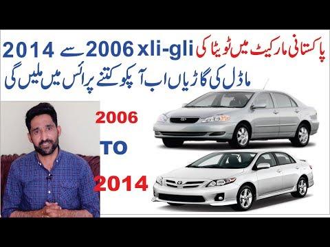 USED CARS Toyota Corolla Gli Xli 2006 To 2014 Price In Pakistani Markeet