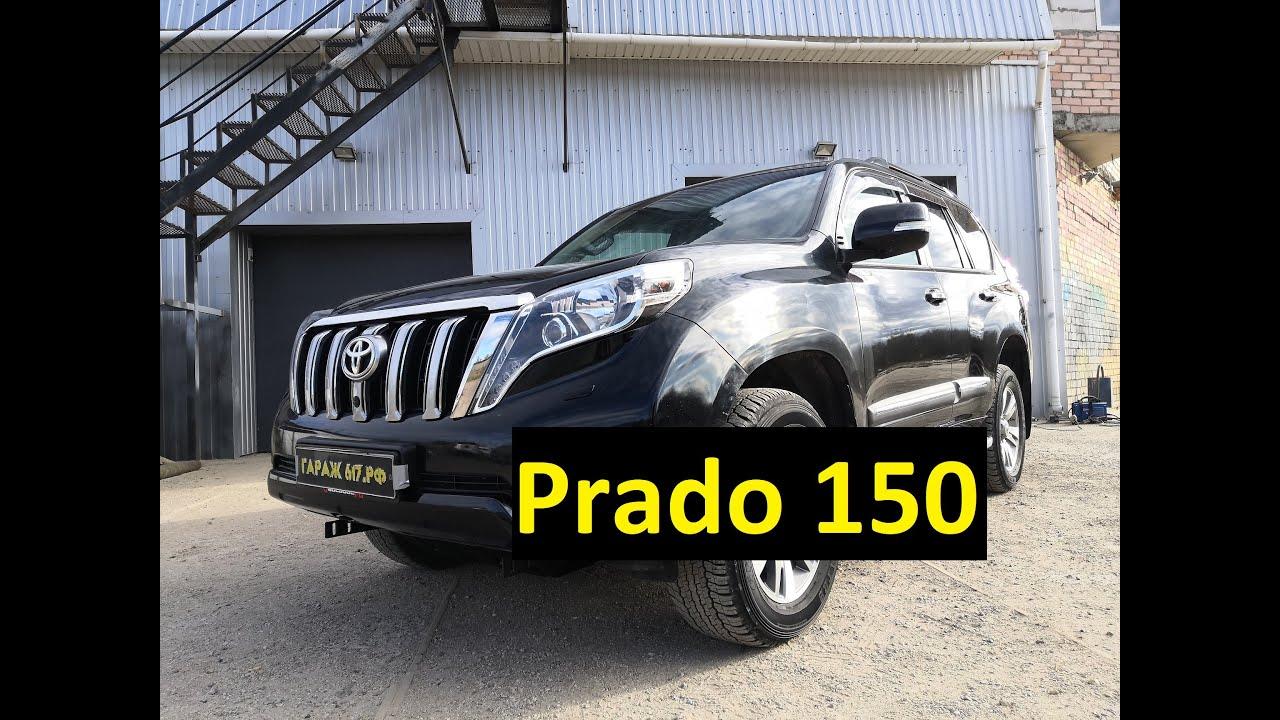 Toyota Land Cruiser Prado 150 | Пескоструй | Антикор
